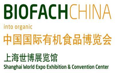 中国国际有机产品博览会