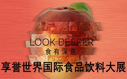 第二十一届中国国际食品和饮料展览会(SailChina中食展)