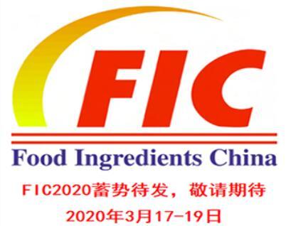 第二十五届中国国际食品添加剂和配料展览会